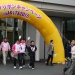 ピンクリボンウォーク in AKITA 2010