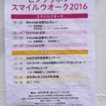 ピンクリボンスマイルウオーク2016 仙台大会